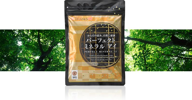 Perfect Mineral Ai(Powder)